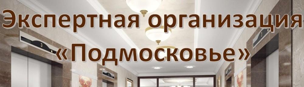 ЭО Подмосковье